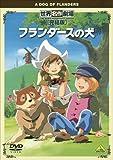 世界名作劇場・完結版 フランダースの犬 [DVD] image