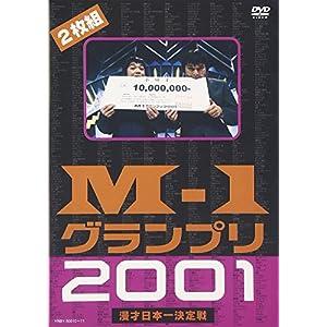 "M-1グランプリ2001 完全版 ~そして伝説は始まった~ [DVD]"""
