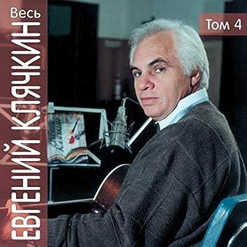 Ves' Evgeniy Kljachkin, tom 4