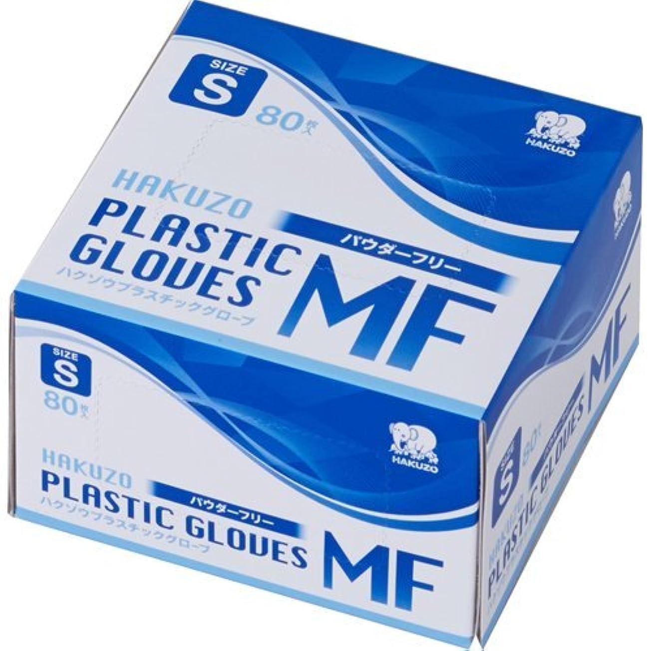 住居想像するシンプルさハクゾウメディカル ハクゾウ プラスチックグローブMF パウダーフリー Sサイズ 80枚入