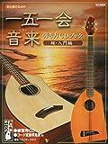 一五一会・音来(ニライ) 弾き方CDブック<超・入門編> (初心者のための)
