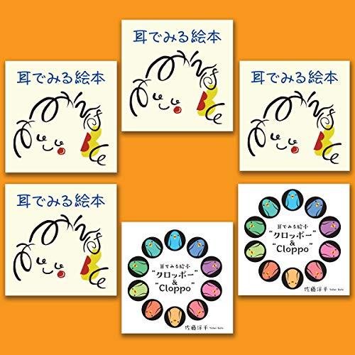 『耳でみる絵本 6本セット』のカバーアート