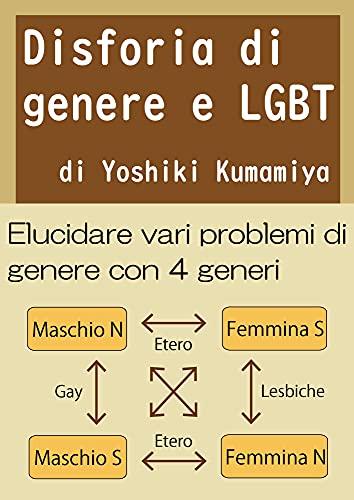 Disforia di genere e LGBT: Elucidare vari problemi di genere con 4 generi (Italian Edition)
