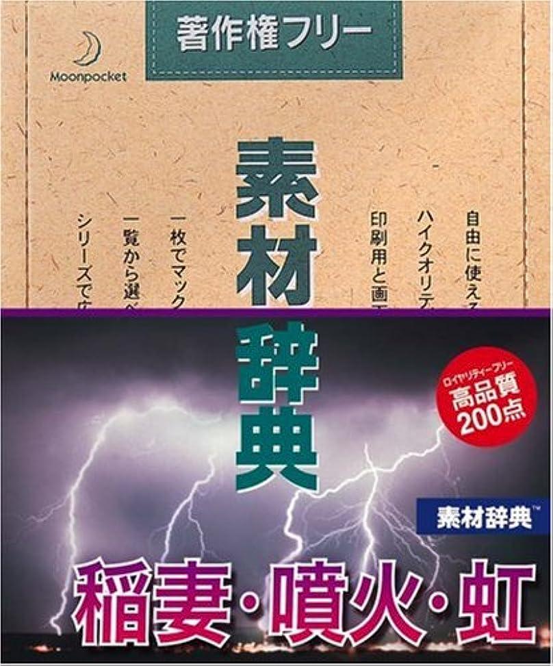 品雑草地球素材辞典 Vol.102 稲妻?噴火?虹編
