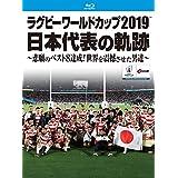 【Amazon.co.jp限定】ラグビーワールドカップ2019 日本代表の軌跡~悲願のベスト8達成!世界を震撼させた男達~【Blu-ray BOX】(2L判ブロマイドセット(9枚)付)
