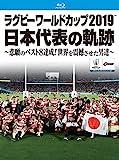 ラグビーワールドカップ2019 日本代表の軌跡~悲願のベスト8達...[Blu-ray/ブルーレイ]