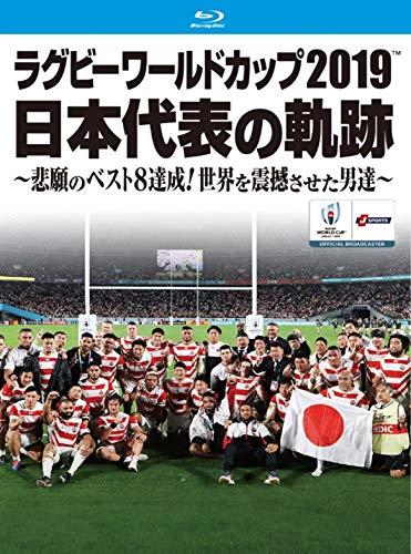 ラグビーワールドカップ2019 日本代表の軌跡~悲願のベスト8達成! 世界を震撼させた男達~【Blu-ray BOX】