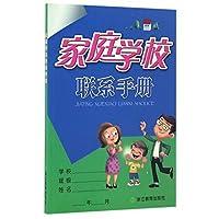 家庭学校联系手册