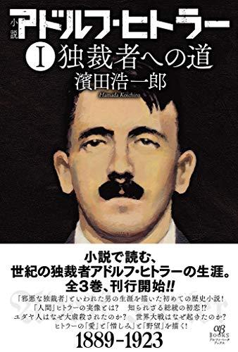 小説 アドルフ・ヒトラー I 独裁者への道 - 濱田 浩一郎,