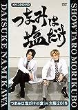 「つまみは塩だけ」イベントDVD「つまみは塩だけの宴in大阪2016」[FFBO-0039][DVD]