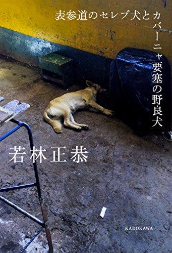 表参道のセレブ犬とカバーニャ要塞の野良犬の詳細を見る