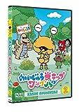 かいじゅうステップ ワンダバダ Vol.2 おねがい!かいじゅうやさん![DVD]