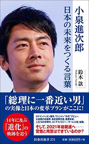 小泉進次郎 日本の未来をつくる言葉 (扶桑社新書)