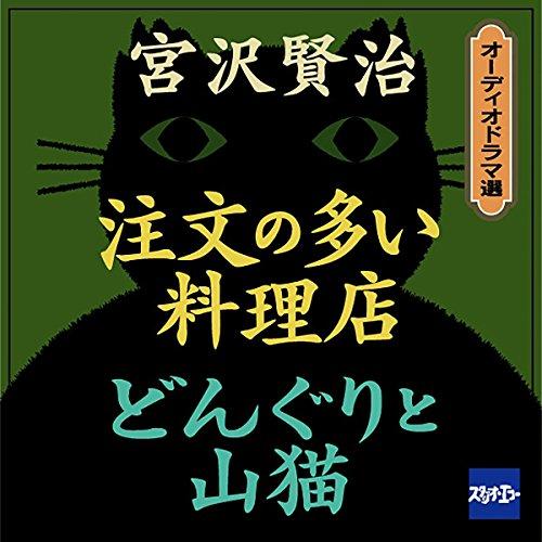 『『注文の多い料理店』 『どんぐりと山猫』』のカバーアート