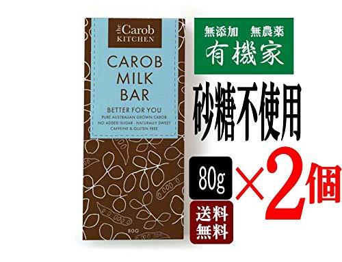キャロブ ミルクバー 80g×2個★ クール便 ★ キャロブは乾燥のため、収穫の後6ヶ月間放置され、種を取り出し、サヤだけが使用されます。砂糖不使用なので、お子様にも安心。キャロブとミルクがまろやかに溶け出します。