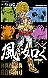風が如く 2 (少年チャンピオン・コミックス)