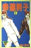 幸運男子(ラッキーくん) 1 (講談社コミックスミミ)