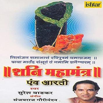 Shani Mahamantra (Nilanjan Samabhans Raviputram Yamagrajam)