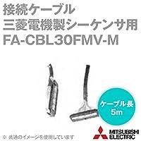 三菱電機 FA-CBL50FMV-M 接続ケーブル 三菱電機(株)製シーケンサ用 (5m) NN