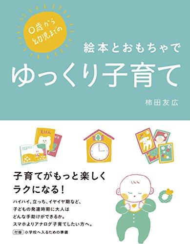 0歳から幼児までの 絵本とおもちゃでゆっくり子育て (momo book)