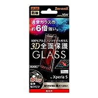 レイアウト Xperia 5用ガラスフィルム 防埃 3D 10H アルミノシリケート 全面保護 光沢 ブラック RT-RXP5RFG/BCB