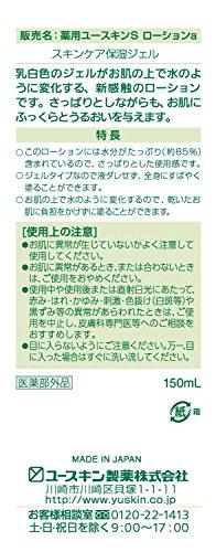 薬用ユースキンSローション150ML