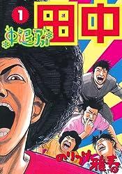 中退アフロ田中(1) (ビッグコミックス)