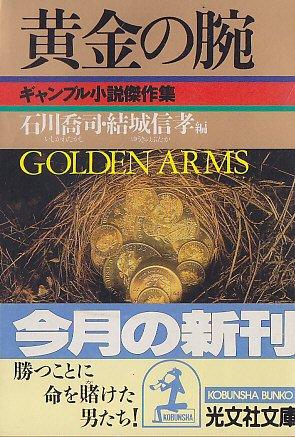 黄金の腕 (光文社文庫―ギャンブル小説傑作集)