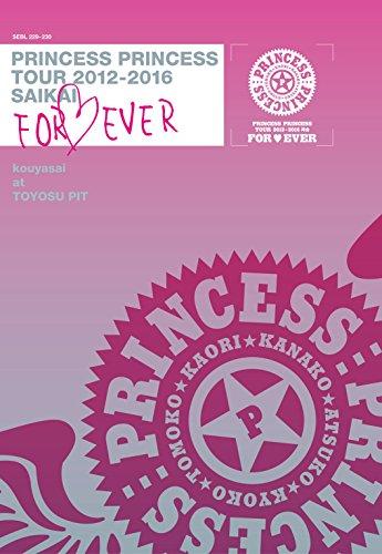 """[画像:PRINCESS PRINCESS TOUR 2012-2016 再会 -FOR EVER- """"後夜祭""""at 豊洲PIT [DVD]]"""
