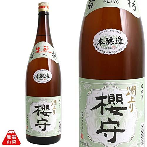 山梨県 地酒 日本酒 辛口 あさひの夢 70% 谷櫻酒造 本醸造 櫻守 (1800ml)