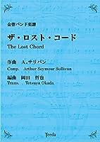 ティーダ出版 金管バンド譜 ザ・ロスト・コード (サリバン/岡田哲也)