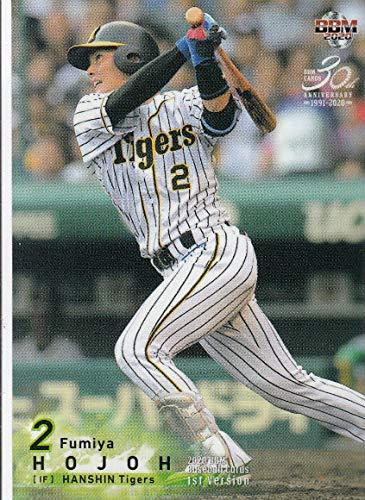 BBM 2020 229 北條史也 阪神タイガース (レギュラーカード) ベースボールカード 1stバージョン