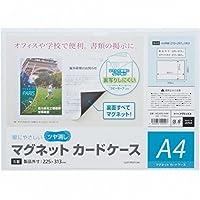 マグエックス マグネットカードケース A4 ツヤ消し MCARD-A4M 【まとめ買い3枚セット】