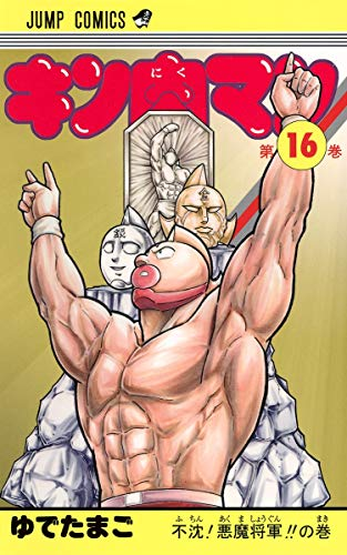 キン肉マン 16 (ジャンプコミックス)
