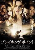 ブレイキング・ポイント [DVD] image