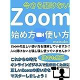 今さら聞けない!ZOOMの始め方・使い方: トイレ休憩の間にマスターできる!【副業】【テレワーク】【初心者】