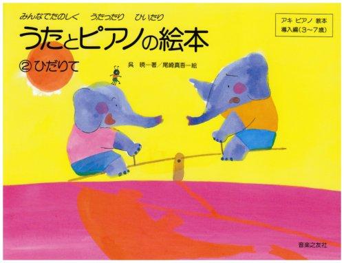 うたとピアノの絵本(2) ひだりて みんなでたのしくうたったりひいたり (アキピアノ教本)