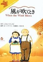 風が吹くとき (Sanyusha new English course)