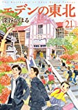 エデンの東北【カラーページ増量版】 (21) (バンブーコミックス 4コマセレクション)