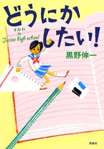 Dōnika shitai! : Sumire in junior high school