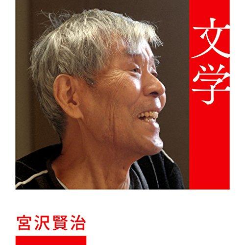 宮沢賢治 | 吉本 隆明