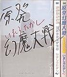 原発幻魔大戦 コミック 全3巻完結セット (ビームコミックス)