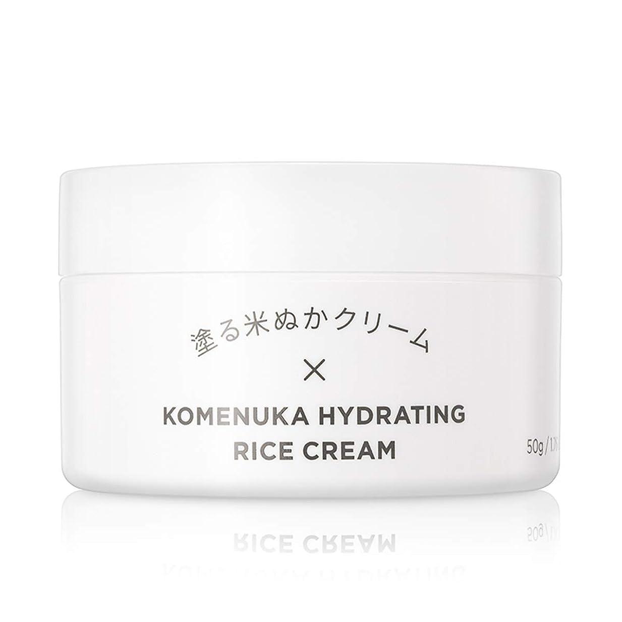 再編成するメロディー無視できる米一途 塗る米ぬかクリーム スキンケア 無添加 クリーム 50g