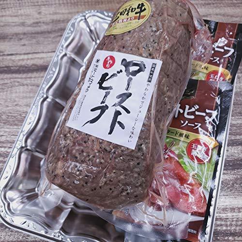 ミート・マイチク『三田和牛自家製ローストビーフ』