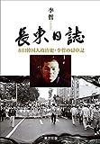 長東日誌: 在日韓国人政治犯 李哲の獄中記