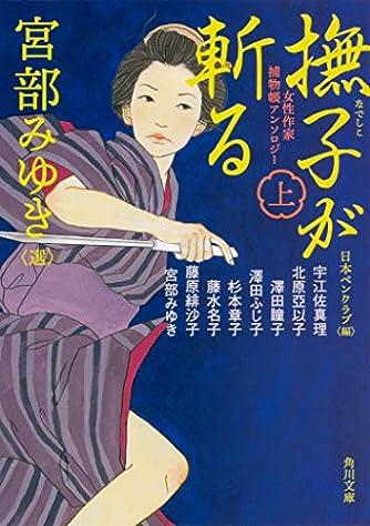 女性作家捕物帳アンソロジー 撫子が斬る 上 (角川文庫)