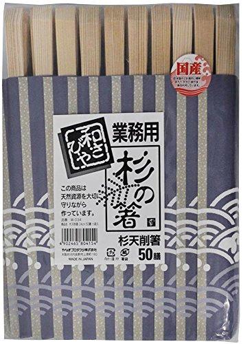 やなぎプロダクツ『和さびや 杉天削箸』
