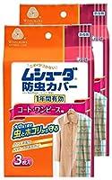 【まとめ買い】 ムシューダ 防虫カバー 1年間有効 コート・ワンピース用 3枚入×2個
