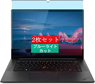 2枚 Sukix ブルーライトカット フィルム 、 Lenovo ThinkPad X1 Extreme Gen 4 G4 TOUCH 16インチ 向けの 液晶保護フィルム ブルーライトカットフィルム シート シール 保護フィルム(非 ガラスフ...