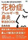 花粉症・アレルギー性鼻炎撃退BOOK
